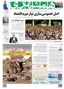 صفحه اول روزنامه همشهری پنج شنبه ۲ خرداد