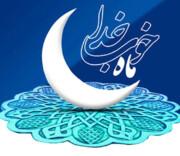 همنواییِ اجتماعی در میان جوانان به برکت ماه رمضان