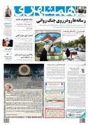 صفحه اول روزنامه همشهری شنبه ۴ خرداد