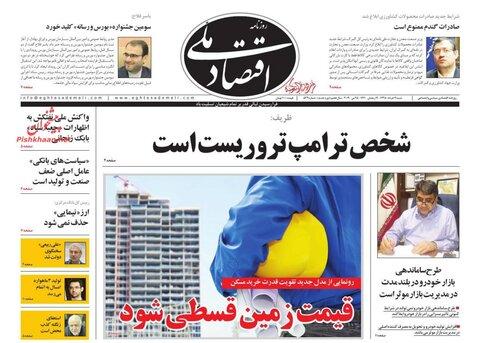 4 خرداد؛ صفحه یک روزنامههای صبح ایران