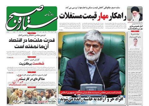 4 خرداد؛ صفحه یک روزنامههای وصبح ایران