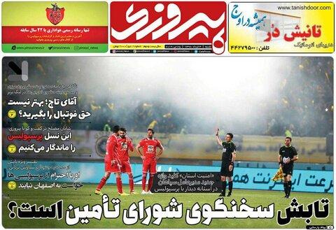 4 خرداد؛ صفحه یک روزنامههای ورزشی صبح ایران