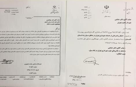 تقدير از شهردار تهران