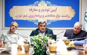 حناچی: مرکز مطالعات و برنامهریزی پشتوانه تصمیمات نهاد شهرداری تهران است