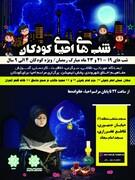 مراسم شبهای احیاء کودکان در منطقه ۱۱ برگزار میشود