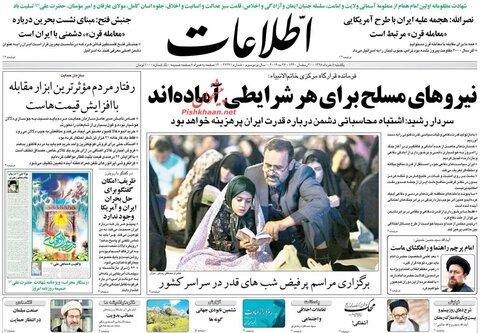 5 خرداد؛ صفحه اول روزنامههاي صبح ايران