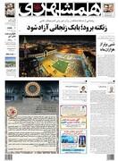 صفحه اول روزنامه همشهری یکشنبه ۵ خرداد