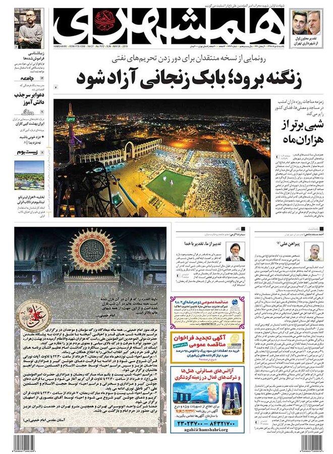روزنامه همشهري  5 خرداد