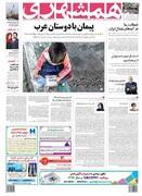 صفحه اول روزنامه همشهری سه شنبه ۷ خرداد ۱۳۹۷