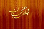 بیانیه شورای نگهبان علیه اظهارات روحانی | زیبنده نیست بیمحابا درباره افراد فاقد صلاحیت سخن بگویید