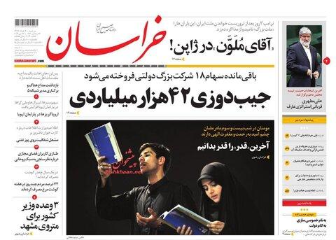 هفتم خرداد؛ صفحه اول روزنامههاي صبح ايران