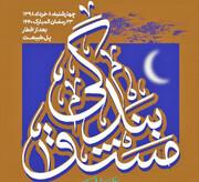 کتابت اسماء الله روی پل طبیعت با حضور استادان خوشنویسی