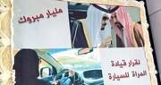 راهاندازی ۸ آموزشگاه رانندگی مخصوص زنان در عربستان