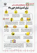 اطلاعنگاشت  | راههای فعالیت بدنی برای کنترل فشار خون