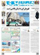 صفحه اول روزنامه همشهری چهارشنبه ۸ خرداد