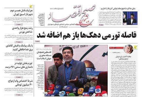 هشتم خرداد؛ صفحه اول روزنامههای صبح ایران