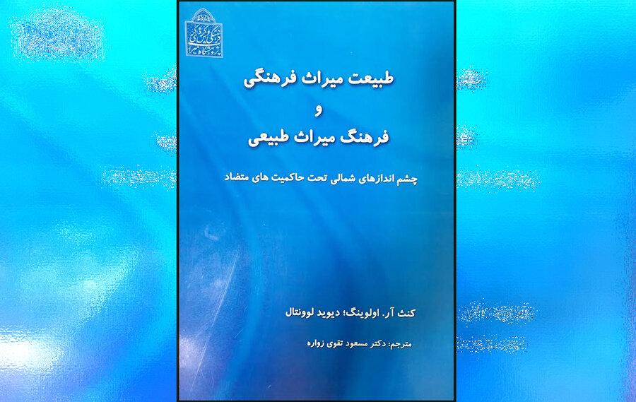 کتاب طبیعت میراث فرهنگی و فرهنگ میراث طبیعی منتشر شد