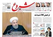 صفحه نخست روزنامههای اقتصادی ۹ خرداد