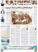 صفحه اول روزنامه همشهری پنج شنبه ۹ خرداد