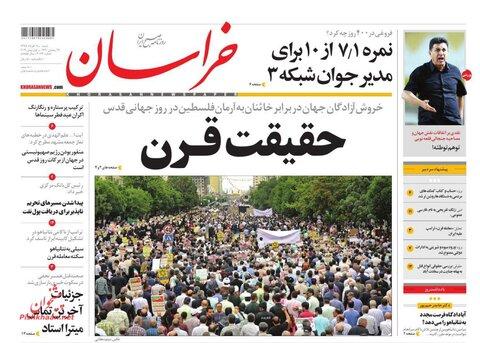 11 خرداد؛ صفحه اول روزنامههاي صبح ايران