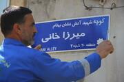 پلاککوبی معبری در منطقه ۲۰ به نام شهید آتشنشان میرزاخانی انجام شد
