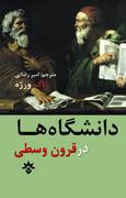 نشست نقد و بررسی کتاب «دانشگاهها در قرون وسطی» برگزار میشود