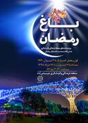 برگزاری ویژه برنامههای ارتحال امام خمینی(ره) در بوستان آب و آتش