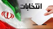 جبهه جدید اصلاحطلبان و اصولگرایان برای انتخابات