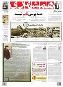 صفحه اول روزنامه همشهری یکشنبه ۱۲ خرداد