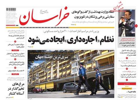 12 خرداد؛ صفحه اول روزنامههاي صبح ايران