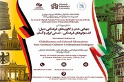 گفتوگوهای فرهنگی تمدنی ایران و آلمان برگزار میشود