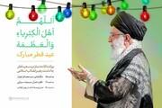 برنامه اقامه نماز عیدفطر به امامت رهبر انقلاب اسلامی