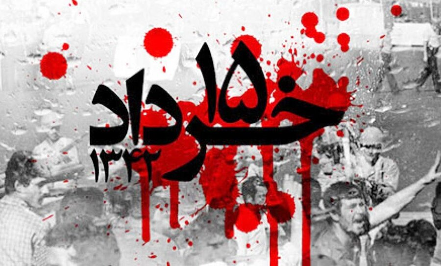 قیام پانزده خرداد