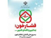 طرح ملی کنترل فشار خون از ۱۸ خرداد ۹۸  اجرایی میشود