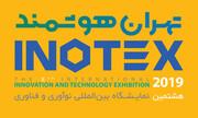 تهران هوشمند در اینوتکس ۲۰۱۹