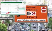 سامانه تهران من   کدام خودروها باید ثبت نام کنند؟