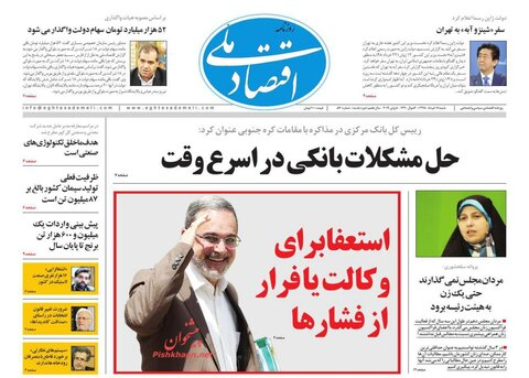 18 خردادغ صفحه اول روزنامههاي صبح ايران