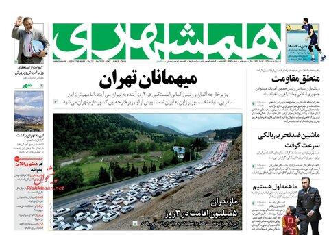 18 خرداد؛صفحه اول روزنامههاي صبح ايران