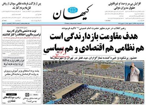 18 خرداد؛ صفحه اول روزنامههاي صبح ايران