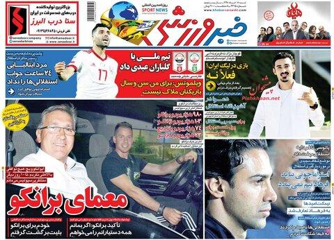 18 خرداد؛ صفحه اول روزنامههاي ورزشي صبح ايران