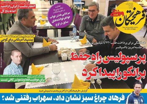 عناوین روزنامههای ورزشی ۱۹ خرداد ۹۸/ فینال آبروریزی +تصاویر