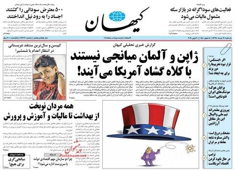 19 خرداد؛ صفحه اول روزنامههاي صبح ايران