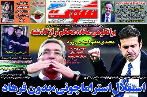 19 خرداد؛ صفحه اول روزنامههاي ورزشي صبح ايران