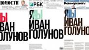 همبستگی روزنامههای روس در حمایت از روزنامهنگار دربند