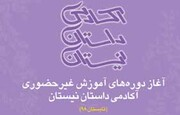 آکادمی داستان نیستان آموزش میدهد