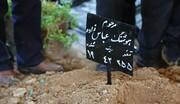 تعبیر فرقانی درباره زندهیاد هوشنگ عباسزاده | خداحافظ آقای خوش مشی و منش