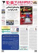 صفحه اول روزنامه همشهری دوشنبه ۲۰ خرداد