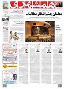 صفحه اول روزنامه همشهری یکشنبه ۱۹ خرداد