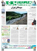صفحه اول روزنامه همشهری شنبه ۱۸ خرداد