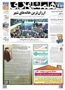 صفحه اول روزنامه همشهری دوشنبه ۱۳ خرداد